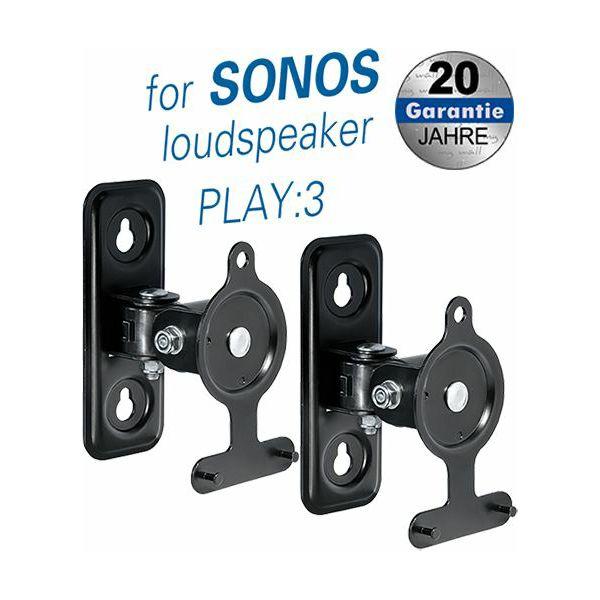 Transmedia brackets for SONOS loudpseakers, Black